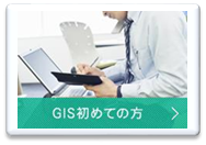 GIS初めての方